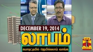 Laabam 19-12-2014 Thanthi TV Show