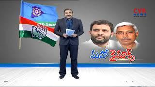 మహా క్లైమాక్స్ | TJS President Kodandaram meets Rahul Gandhi over Seats | CVR News - CVRNEWSOFFICIAL