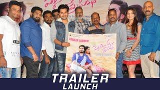 Pelliki Mundu Prema Katha Movie Trailer Launch | TFPC - TFPC