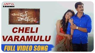 Cheli Varamulu Full Video Song || BilalpurPoliceStation Video Songs ||  Goreti Venkanna - ADITYAMUSIC