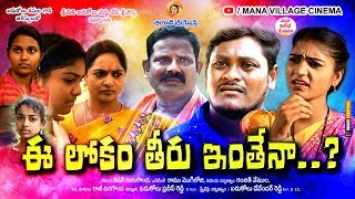 ఈ లోకం తీరు ఇంతేనా ? - Telugu Short Film | Ee Lokam Theeru Inthena Telugu Comedy Short Cinema - YOUTUBE
