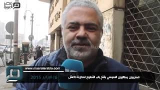 بالفيديو.. مواطنون يطالبون بالتطوع في الجيش للرد على داعش