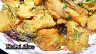 Kadai aloo | Potato curry | Kadai Aloo Recipe : TV5 News - TV5NEWSCHANNEL