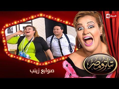 تياترو مصر | الموسم الثانى | الحلقة 16 السادسة عشر | صوابع زينب | حمدي المرغني | Teatro Masr