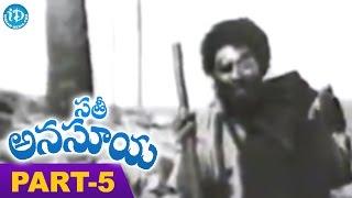 Sati Anasuya Full Movie Part 5 || NTR, Anjali Devi, Jamuna || K B Nagabhusanam || Ghantasala - IDREAMMOVIES