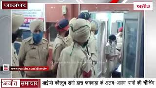 video: IG Kaustubh sharma द्वारा फगवाड़ा के अलग-अलग Police Stations की Checking