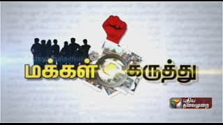 "Public Opinion 11-09-2015 ""Compilation of people's response to Puthiyathalaimurai's following query"" – Puthiya Thalaimurai TV Show"
