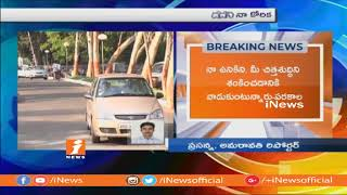 AP Govt Advisor Parakala Prabhakar Resigns Over YS Jagan Blames | iNews - INEWS