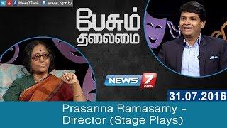 """Paesum Thalaimai 31-07-2016 """"Prasanna Ramasamy – Director(Stage Plays)"""" – News7 Tamil Show"""