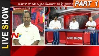 Nitish Kumar Resigns as Bihar CM and Joining hands with BJP    Live Show 01    NTV - NTVTELUGUHD
