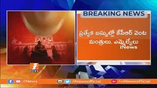 తెలంగాణ అసెంబ్లీ రద్దు | CM KCR Decides To Dissolve Telangana Assembly | iNews - INEWS