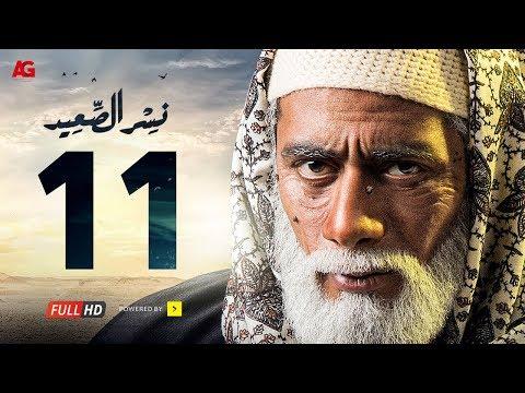 مسلسل نسر الصعيد  الحلقة 11 الحادية عشر HD | بطولة محمد رمضان -  Episode 11  Nesr El Sa3ed - عربي تيوب