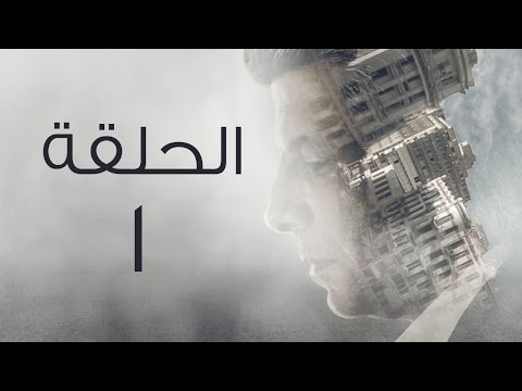 ManElgani - مسلسل من الجاني - الحلقة الأولى