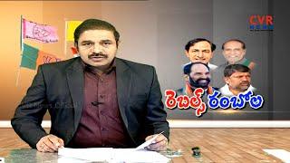 రెబెల్స్ రంబోల..| ALL Parties Fear about Rebels Nominations in Telangana | CVR News - CVRNEWSOFFICIAL