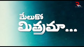 Meluko Mithrama || Telugu Shortfilm || RH Entertainments - YOUTUBE