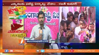 Manne Govardhan Reddy and Shankaramma Supporters Protest at TRS Bhavan For MLA Tickets | iNews - INEWS