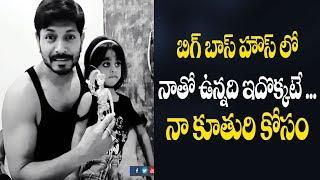 Kaushal Manda's special gift to his daughter Lally from Bigg Boss Telugu 2 house | Indiaglitz Telugu - IGTELUGU