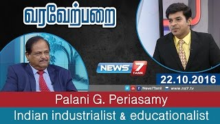 Palani G. Periasamy – Indian industrialist & educationalist | Varaverpparai | News7 Tamil
