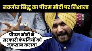 Navjot Singh Sidhu slams PM Narendra Modi: नवजोत सिंह सिद्धू ने पीएम नरेंद्र मोदी पर साधा निशाना - ITVNEWSINDIA