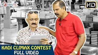 Bosskey Reads a Kadi Letter | Kadi Climax Contest | Full Video | Bosskey | Prasad | Bosskey TV