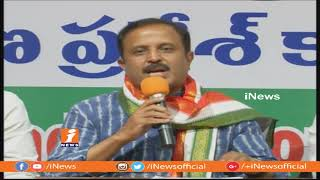 Congress Leader Madhu Yashki Sattiercal Comments On TRS Party | iNews - INEWS