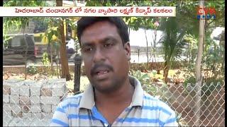 Kidnapers beaten Gold businessman | Hyderabad | CVR News - CVRNEWSOFFICIAL