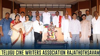 Telugu Cine Writers Association Rajathothsavam Press Meet | TFPC - TFPC