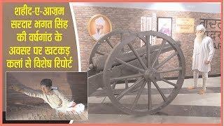 शहीद-ए-आजम भगत सिंह  की वर्षगांठ के अवसर पर खटखड़ कलां से विशेष रिपोर्ट