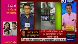 भारत के खिलाफ ISI की साजिश का खुलासा, गिलानी ने लंदन में कराया पीएम नरेंद्र मोदी का विरोध - ITVNEWSINDIA