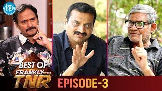 Best of Frankly With TNR | Episode 3 | Venu Madhav | Bandla Ganesh | Tanikella Bharani - IDREAMMOVIES