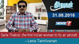 Sarla Thakral ,the first Indian woman to fly an aircraft | Theervugal | News7 Tamil