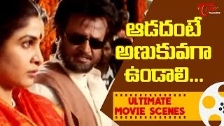 ఆడదంటే అణుకువగా ఉండాలి... |  Super Star Rajinikanth Ultimate Movie Scenes | TeluguOne - TELUGUONE