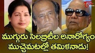 Two Other Tamil Celebrities unwell & Hospitalised - TELUGUONE