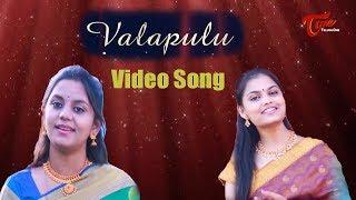 VALAPULU | Telugu Music Video | By Sravya Attili, Bhagyashree Addanki | Ft  Prathyusha | TeluguOne - TELUGUONE