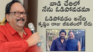 Krishnam Raju Funny Comments on Prabhas @ Birthday Celebrations - TFPC - TFPC