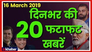 Top 20 News of Today, 16 March 2019 Breaking News, Super Fast News Headlines in hindi आज की ख़बरें - ITVNEWSINDIA