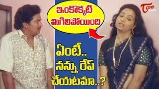 ఇంకొక్కటి మిగిలిపోయింది.. ఏంటీ నన్ను రేప్ చేయటమా..? | Telugu Movie Comedy Scenes | TeluguOne - TELUGUONE
