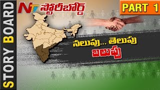 Why North Indians Shows Partiality on South Indians? || Story Board || Part 1 || NTV - NTVTELUGUHD