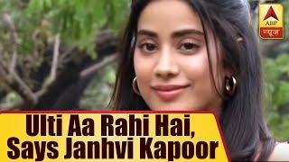 Dhadak: Ulti Aa Rahi Hai, says Janhvi Kapoor before watching her film on big screen - ABPNEWSTV