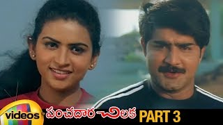 Panchadara Chilaka Telugu Full Movie | Srikanth | Kausalya | Ali | MS Narayana |Part 3 |Mango Videos - MANGOVIDEOS