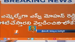 Minister Nara Lokesh Announce Kurnool TDP MP And MLA Candidates On 2019 Election | iNews - INEWS