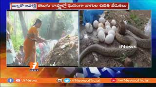 Nagula Chavithi Festival Celebrations Grandly In Telugu States | iNews - INEWS