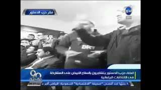 شاهد.. معركة بين أعضاء حزب الدستور بالأسلحة البيضاء