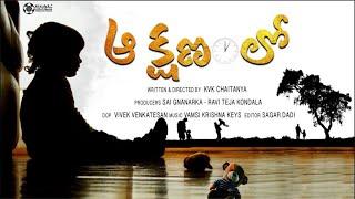 Ah kshanam lo 2019 Telugu short film | Musical teaser | Real Productions No.3 | - YOUTUBE
