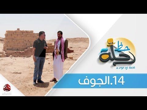 برنامج رحلة حظ | الحلقة  14 - الجوف   | تقديم خالد الجبري | يمن شباب