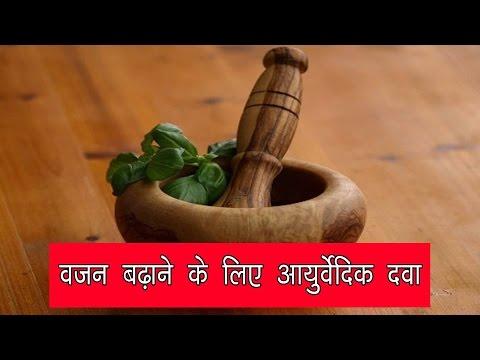 वजन बढ़ाने के लिए आयुर्वेदिक दवा - Increase weight ayurvedic medicine hindi