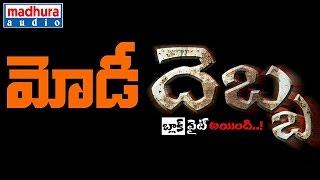 Modi Debba (మోదీ దెబ్బ) | Funny Telugu Short Film | Modi Surgical Strike On Black Money - YOUTUBE