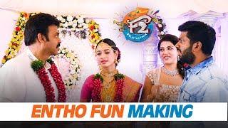 Entho Fun Song Making | Venkatesh, Varun Tej, Tamannah, Mehreen | Anil Ravipudi | Dil Raju - DILRAJU