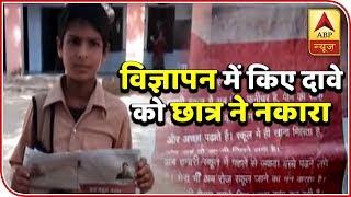 Kaun Banega Mukhyamantri(19.09.2018): Vasundhara Raje's fake advt over govt schools busted - ABPNEWSTV