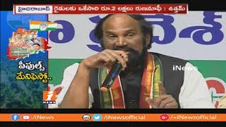 Telangana Congress Releases People's manifesto | Telangana Assmebly Election 2018 | iNews - INEWS
